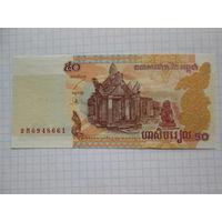 Камбоджа. 50 риелей (образца 2002 год, UNC)