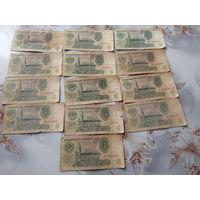 Банкноты в 3 рубля СССР  13 шт.