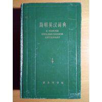 Англо-китайский словарь