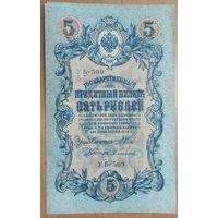 5 рублей 1909 года - Шипов-Сафронов - без перегиба