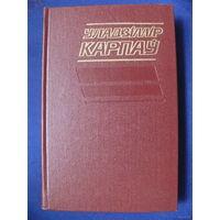 Карпов В. Б., Собрание сочинений в пяти томах (на белорусском языке)