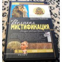 Великая мистификация. Историческая библиотека.
