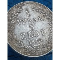 3/4 рубля 5ZLOT 1840 не чищена, сохран!