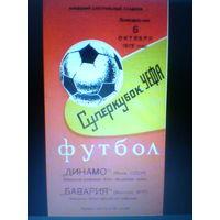 27.09.1975--Динамо Киев СССР--Бавария Мюнхен ФРГ--Суперкубок УЕФА