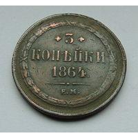 Старт с 2 рублей. 3 копейки 1864 год.