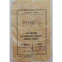 Билет на канатную дорогу Ялта-горка. Крым. Украина (ещё).