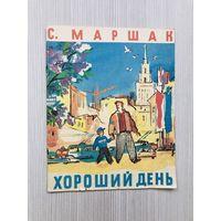 Детская книга СССР. Хороший день. 1991г.авт. Маршак. худ. Тризна.мои первые книжки.