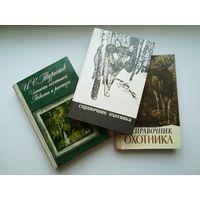 Справочники охотника, 3 книги лотом