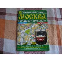 Москва (городской транспорт) карманный атлас
