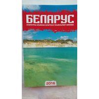 Беларус-2016: літаратурны альманах беларускіх пісьменнікаў замежжа (Нью-Ёрк)