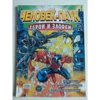 Человек-паук. Комикс Marvel. Герои и злодеи. #12