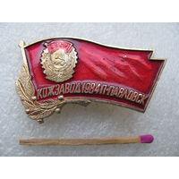 Знак. Орденоносный кожзавод. Петропавловск, 1984 г.