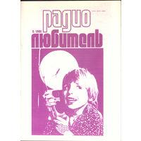 Журнал РАДИОЛЮБИТЕЛЬ 3/91