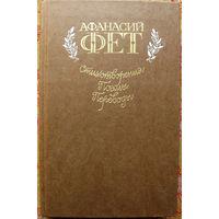 """Афанасий Фет """"Стихотворения. Поэмы. Переводы"""" Москва """"Правда"""" 1985"""