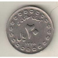 Иран 20 риал 1989 8 лет Священной обороне 2