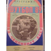 1989 год Динамо Минск--Динамо Киев
