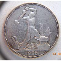 50 копеек - 1925 год. ПЛ