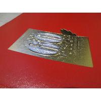 Папка, юбилей 60 лет, 1970 - 1973 года, большой размер: 36 см. х 24 см., накладные металлические цифры, отличное состояние.