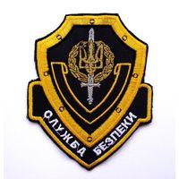 Шеврон Службы безопасности Украины(распродажа коллекции)