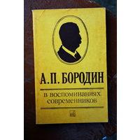 А.П. Бородин в воспоминаниях современников