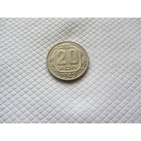 20 копеек 1949 г. (!!)