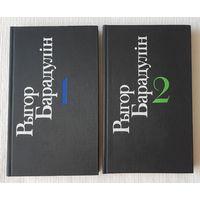 Выбраныя творы ў двух тамах, Рыгор Барадулін
