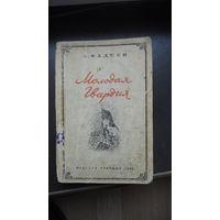 """Фадеев А. """"Молодая гвардия"""" 1947 г. Первый вариант. Редкость."""