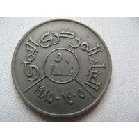 Йемен 50 филсов 1985 г.
