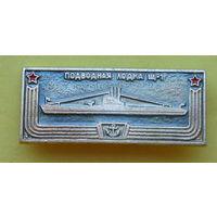 Подводная лодка Щ -1. 782.