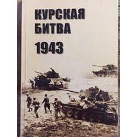 Курская битва 1943. Материалы в помощь лекторам.