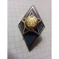 Ромб об окончании Военной академии РБ