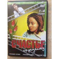 DVD СЧАСТЬЕ ПО РЕЦЕПТУ (ЛИЦЕНЗИЯ)
