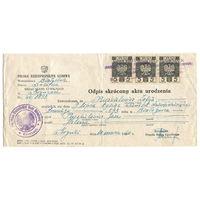 Выписка из свидетельста о рождении, Польша, 1960 год, марки госпошлины