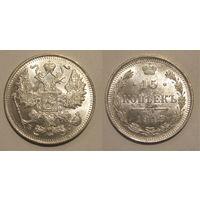15 копеек 1915 UNC