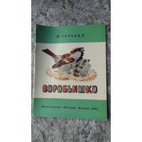 М. Горький Воробьишко\12
