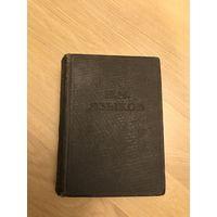 Н.М. Языков. Полное собрание стихотворений. Издательство Academia, 1934