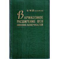Варикозное расширение вен нижних конечностей/И.М.Тальман.-Медгиз, 1961.