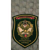 Шеврон Институт Пограничной Службы НОВЫЙ