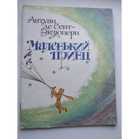 Антуан де Сент-Экзюпери Маленький принц. С рисунками автора