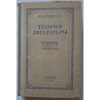 Л.И.Тимофеев Теория литературы 1948
