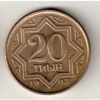 Казахстан 20 тиын 1993