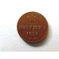 Полушка 1859 г. Е.М.