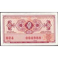 1991 год Киргизия Денежно-вещевая лотерея