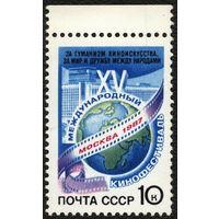 СССР 1987. XV Международный кинофестиваль. (#5853) Полная серия. MNH