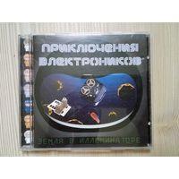 Приключения электроников - Земля в иллюминаторе (CD)
