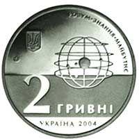 2 гривны 2004 г. 200 лет Харьковскуму университету. Капсула.