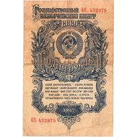 СССР, 1 рубль, 1947 г., 16 лент