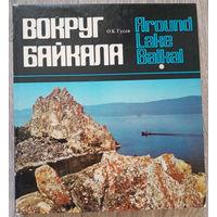 Вокруг Байкала. Фотоальбом. 1979. Отпечатано в ГДР (Д)