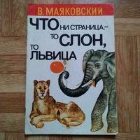 РАСПРОДАЖА!!! Владимир Маяковский - Что ни страница-то слон, то львица