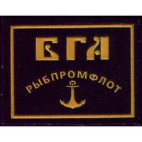 БГА Рыбпромфлот